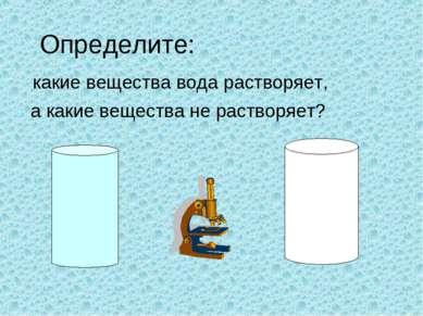 Определите: какие вещества вода растворяет, а какие вещества не растворяет?