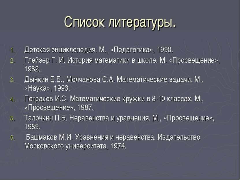 Список литературы. Детская энциклопедия. М., «Педагогика», 1990. Глейзер Г. И...