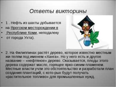 Ответы викторины 1 . Нефть из шахты добывается на Ярогском месторождении в Ре...