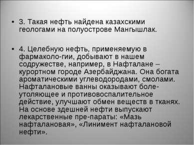 3. Такая нефть найдена казахскими геологами на полуострове Мангышлак. 4. Целе...