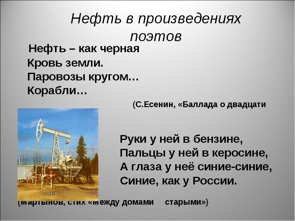 Нефть в произведениях поэтов Нефть – как черная Кровь земли. Паровозы кругом…...