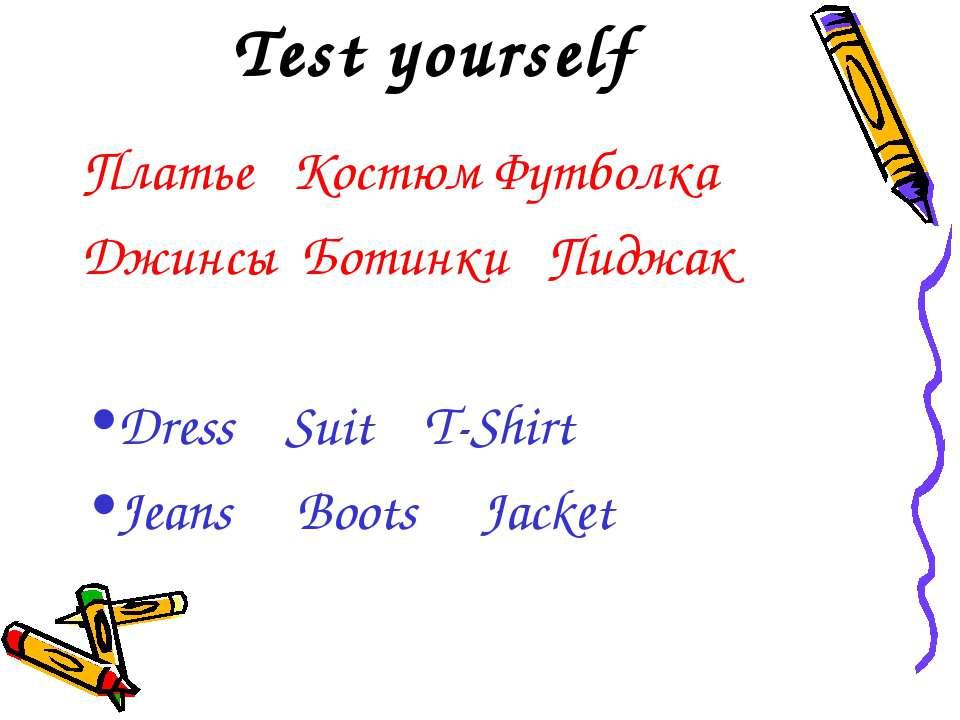 Test yourself Платье Костюм Футболка Джинсы Ботинки Пиджак Dress Suit T-Shirt...