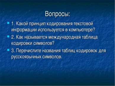 Вопросы: 1. Какой принцип кодирования текстовой информации используется в ком...