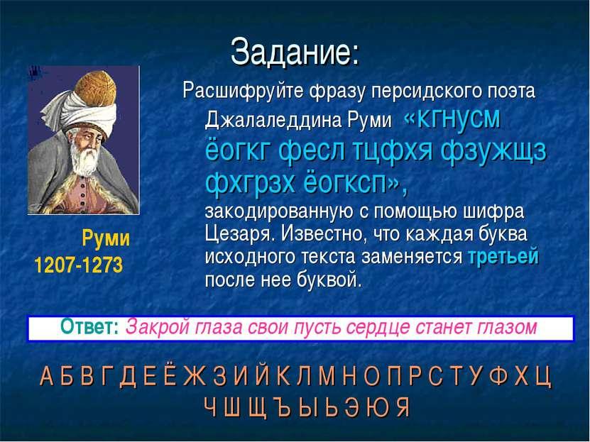 Задание: Расшифруйте фразу персидского поэта Джалаледдина Руми «кгнусм ёогкг ...