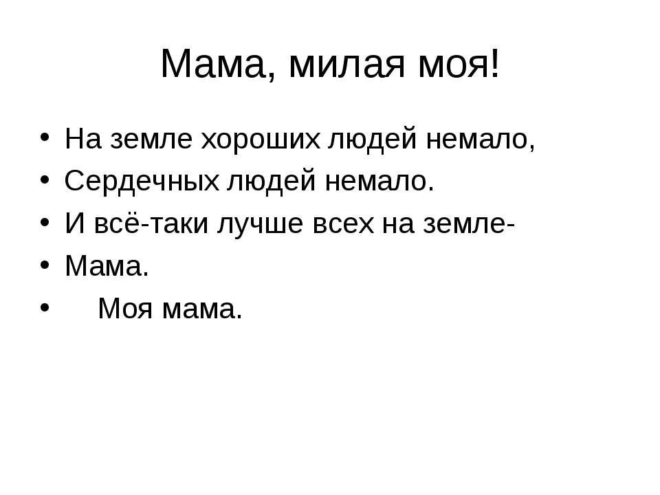 Мама, милая моя! На земле хороших людей немало, Сердечных людей немало. И всё...