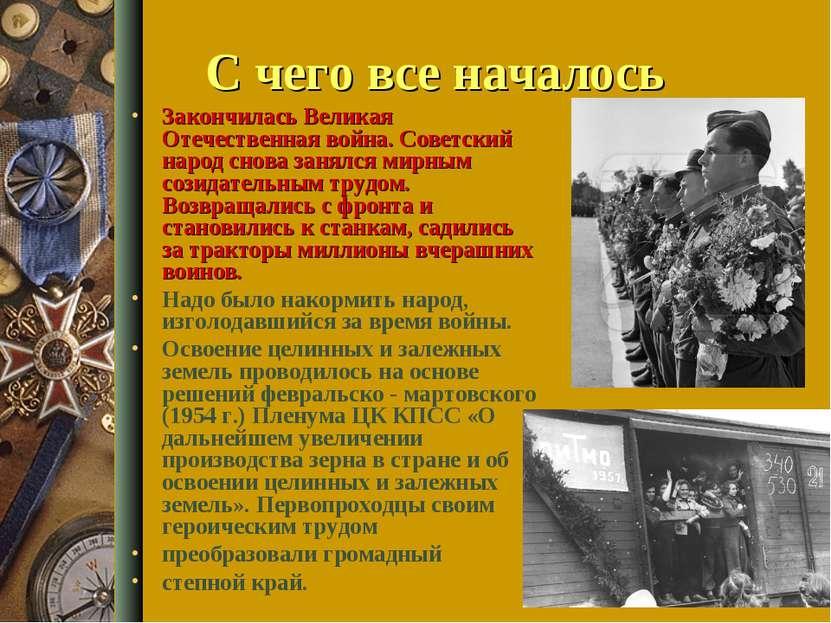 С чего все началось Закончилась Великая Отечественная война. Советский народ ...