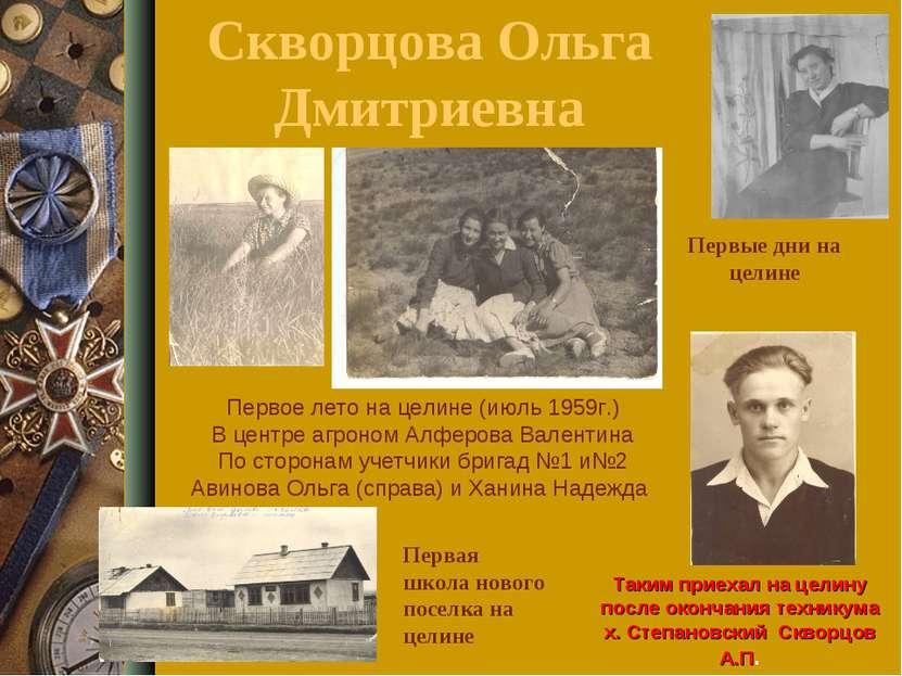 Скворцова Ольга Дмитриевна Таким приехал на целину после окончания техникума ...