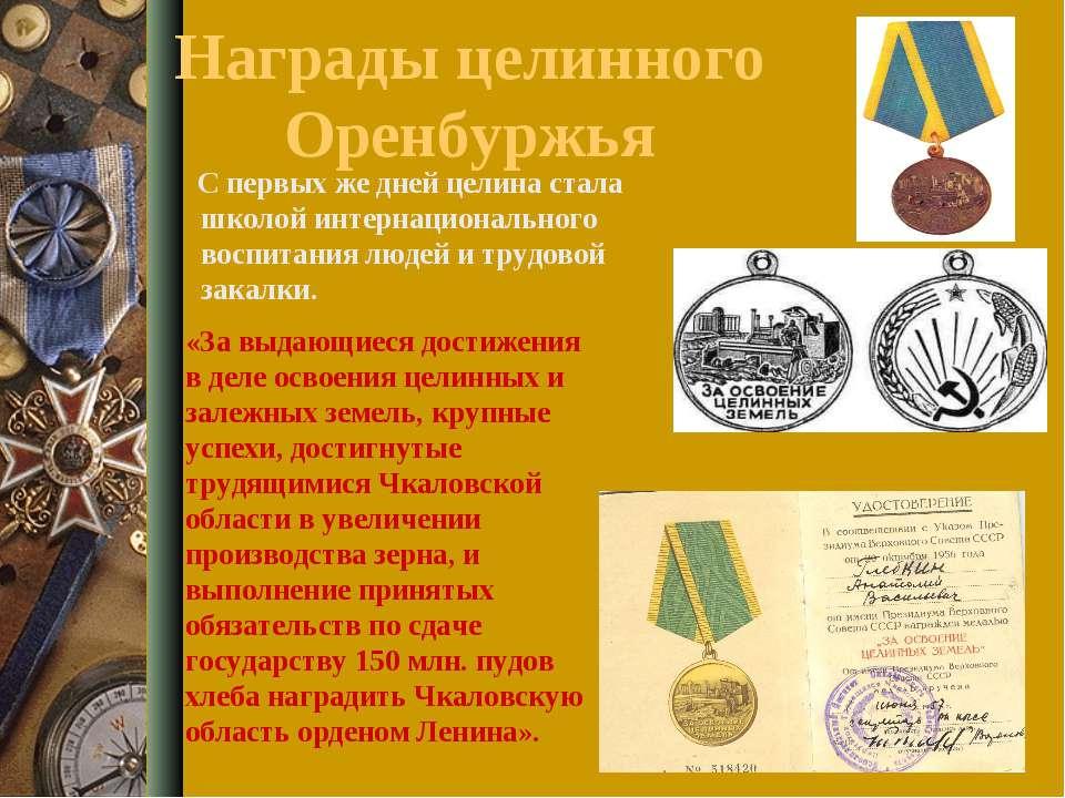 Награды целинного Оренбуржья С первых же дней целина стала школой интернацион...