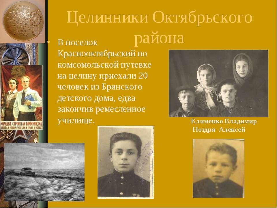 Целинники Октябрьского района В поселок Краснооктябрьский по комсомольской пу...