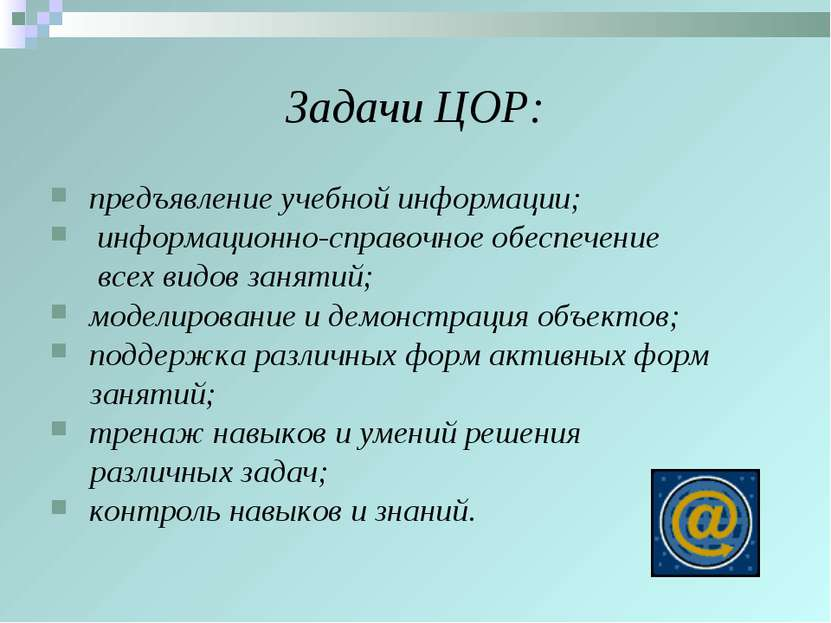 Задачи ЦОР: предъявление учебной информации; информационно-справочное обеспеч...