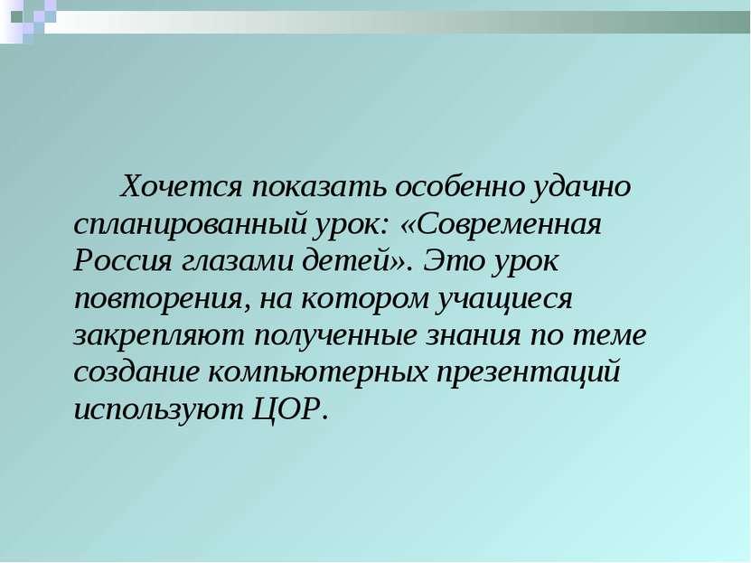 Хочется показать особенно удачно спланированный урок: «Современная Россия гла...