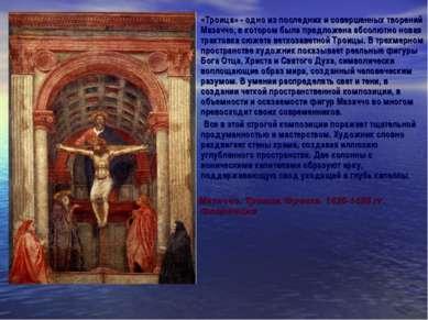 «Троица» - одно из последних и совершенных творений Мазаччо, в котором была п...