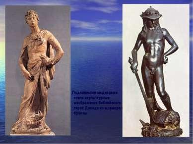 Подлинными шедеврами стали скульптурные изображения библейского героя Давида ...
