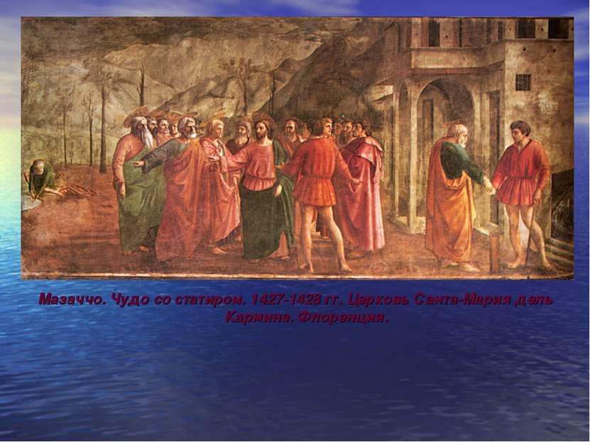 Мазаччо. Чудо со статиром. 1427-1428 гг. Церковь Санта-Мария дель Кармине. Фл...