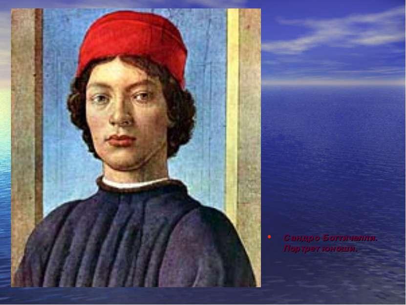 Сандро Боттичелли. Портрет юноши.