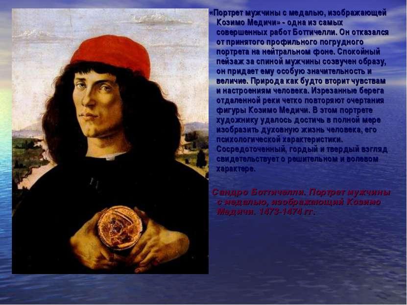 «Портрет мужчины с медалью, изображающей Козимо Медичи» - одна из самых совер...