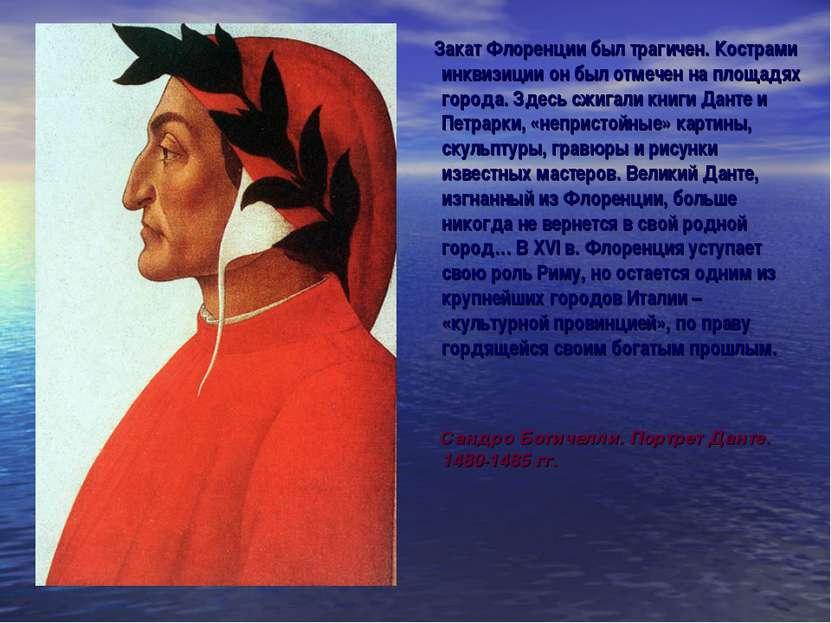 Закат Флоренции был трагичен. Кострами инквизиции он был отмечен на площадях ...