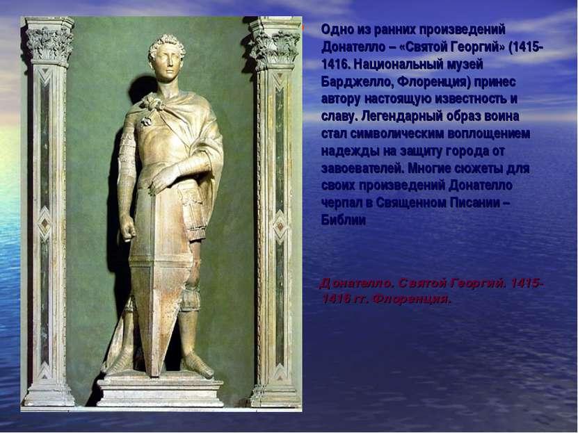 Одно из ранних произведений Донателло – «Святой Георгий» (1415-1416. Национал...