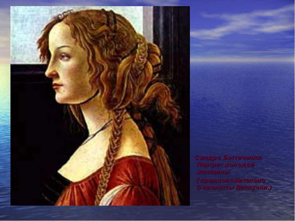 Сандро Боттичелли. Портрет молодой женщины. ( предположительно Симонетты Весп...