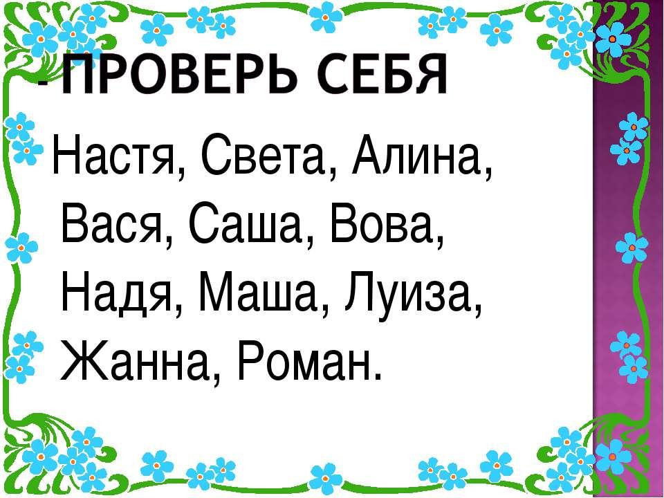 Настя, Света, Алина, Вася, Саша, Вова, Надя, Маша, Луиза, Жанна, Роман.