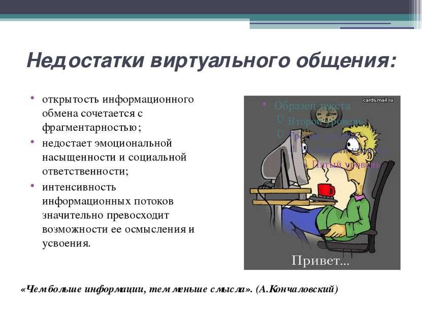 Недостатки виртуального общения: открытость информационного обмена сочетается...