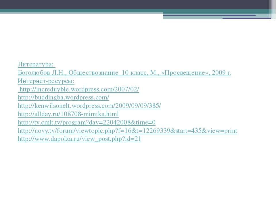 Литература: Боголюбов Л.Н., Обществознание 10 класс, М., «Просвещение», 2009 ...