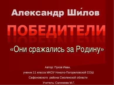 «Они сражались за Родину» Автор: Пухов Иван, ученик 11 класса МКОУ Николо-П...
