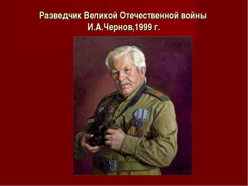 Разведчик Великой Отечественной войны И.А.Чернов,1999 г.