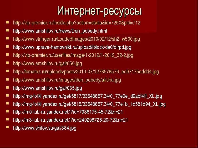Интернет-ресурсы http://vip-premier.ru/inside.php?action=statia&id=7250&pid=7...