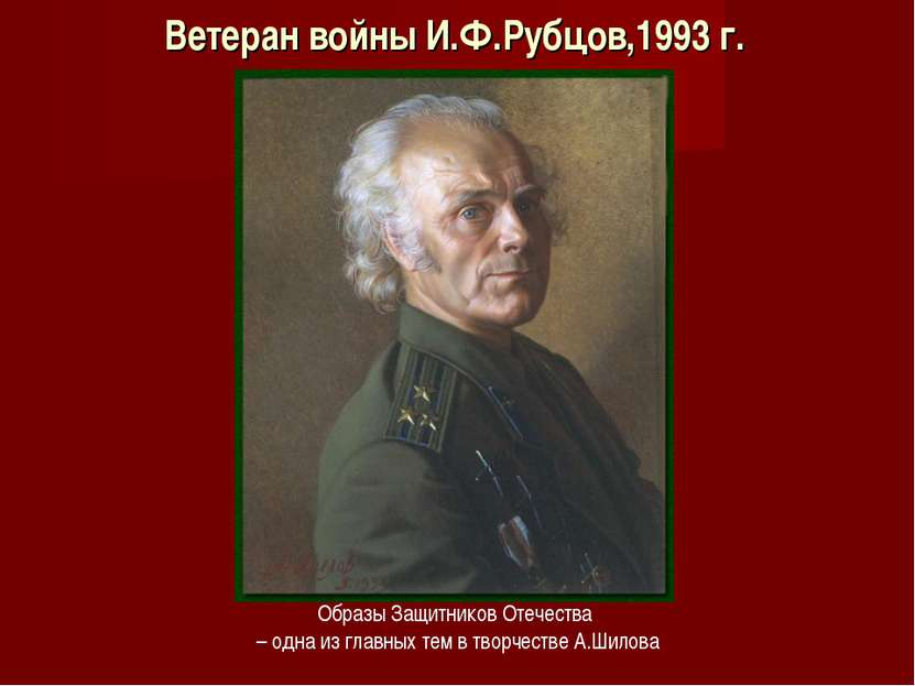 Ветеран войны И.Ф.Рубцов,1993 г. Образы Защитников Отечества – одна из главны...