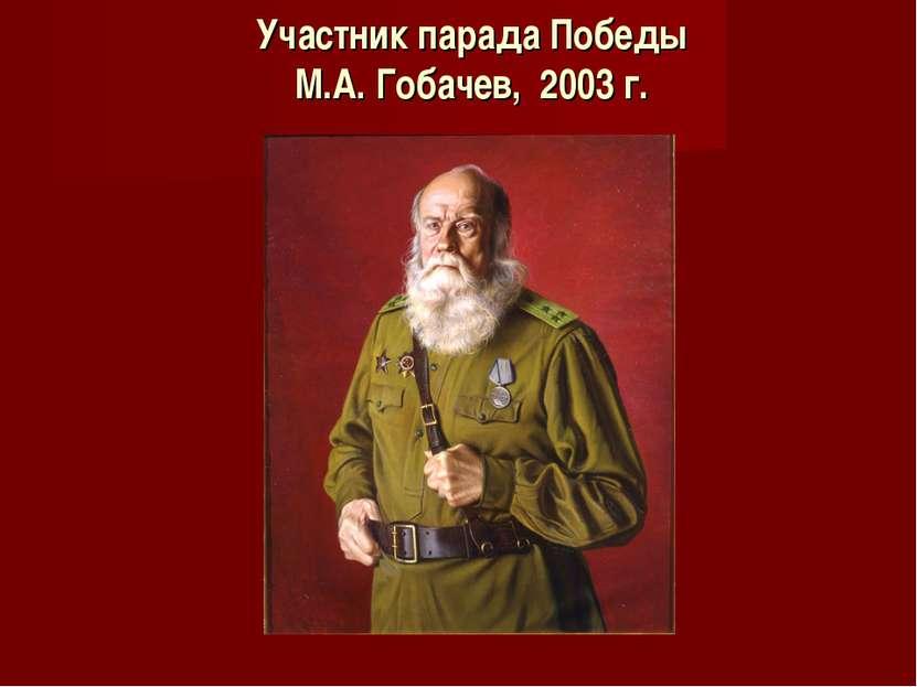 Участник парада Победы М.А. Гобачев, 2003 г.