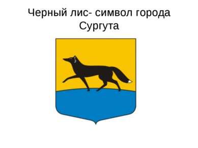 Черный лис- символ города Сургута