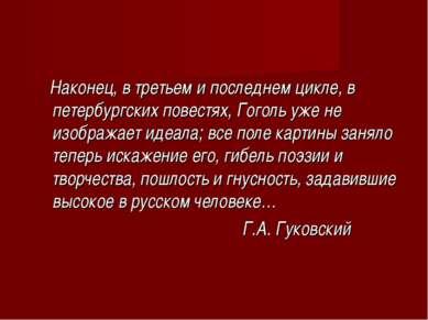 Наконец, в третьем и последнем цикле, в петербургских повестях, Гоголь уже не...