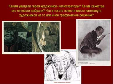 Каким увидели героя художники- иллюстраторы? Какие качества его личности выбр...