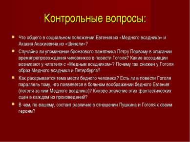 Контрольные вопросы: Что общего в социальном положении Евгения из «Медного вс...