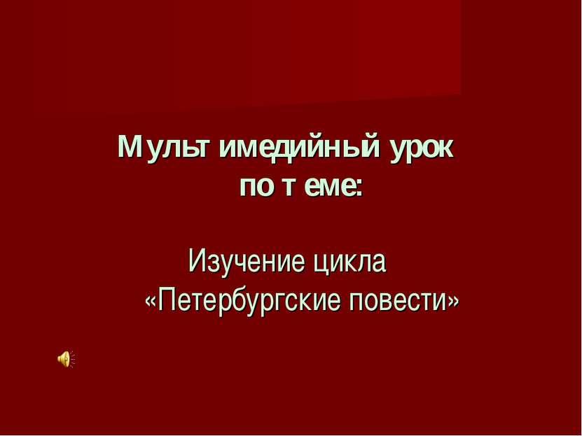 Мультимедийный урок по теме: Изучение цикла «Петербургские повести»