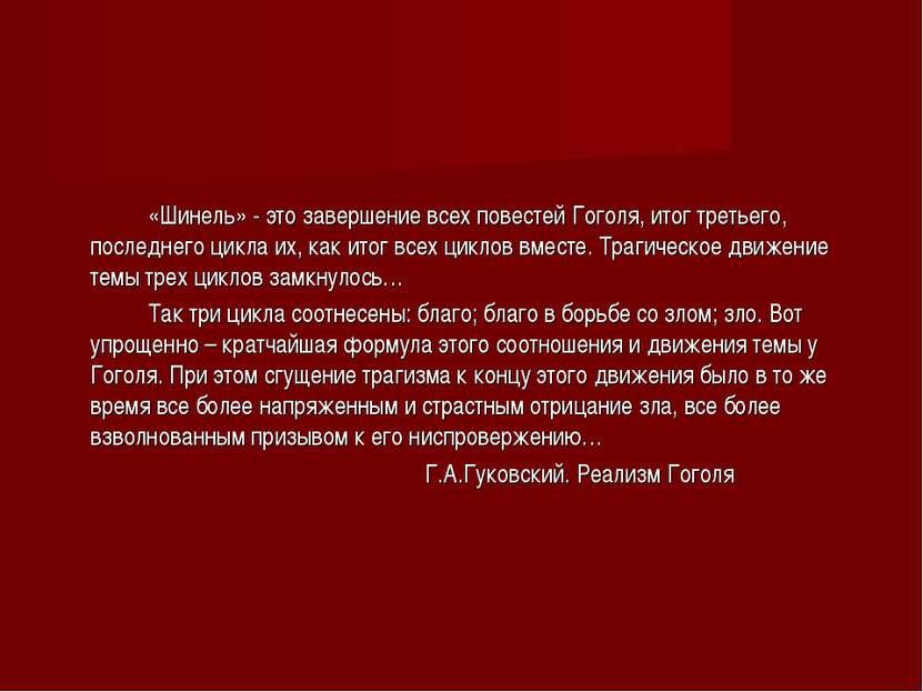 «Шинель» - это завершение всех повестей Гоголя, итог третьего, последнего цик...