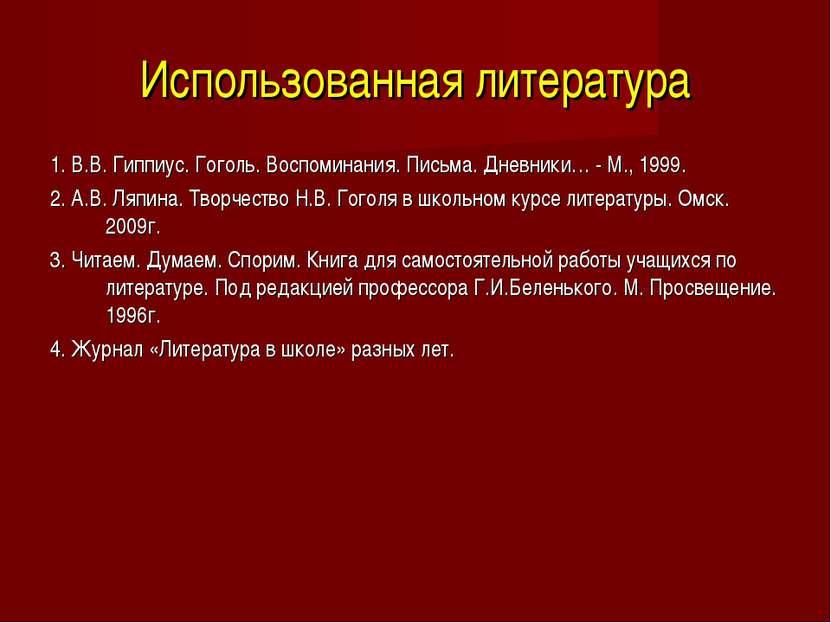 Использованная литература 1. В.В. Гиппиус. Гоголь. Воспоминания. Письма. Днев...