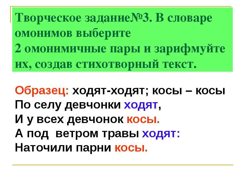 Творческое задание№3. В словаре омонимов выберите 2 омонимичные пары и зарифм...