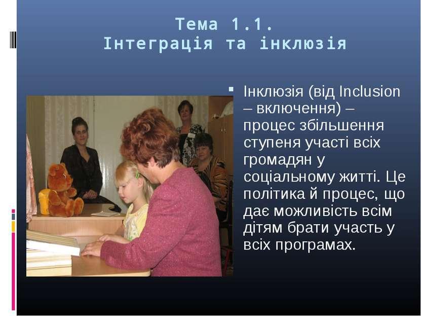 Тема 1.1. Інтеграція та інклюзія Інклюзія (від Inclusion – включення) – проце...