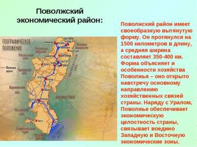 Поволжский экономический район: Поволжский район имеет своеобразную вытянутую...