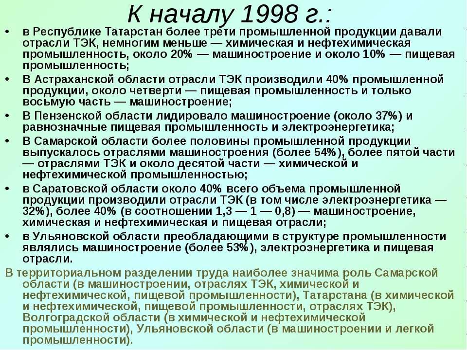 К началу 1998 г.: в Республике Татарстан более трети промышленной продукции д...