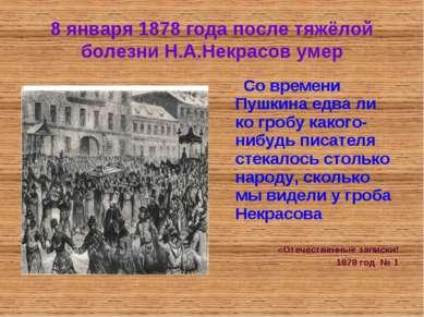 8 января 1878 года после тяжёлой болезни Н.А.Некрасов умер Со времени Пушкина...