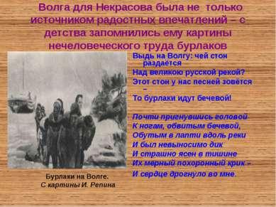 Волга для Некрасова была не только источником радостных впечатлений – с детст...