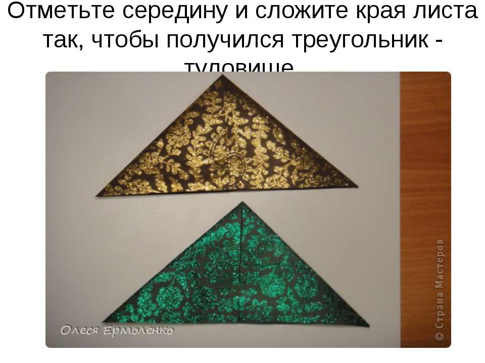 Отметьте середину и сложите края листа так, чтобы получился треугольник - тул...