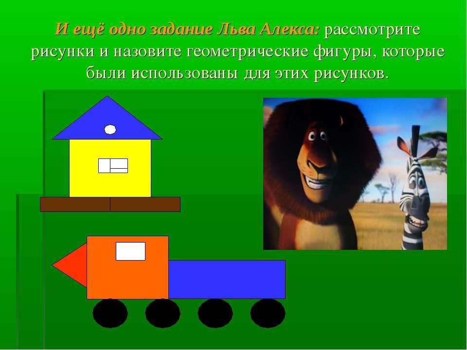 И ещё одно задание Льва Алекса: рассмотрите рисунки и назовите геометрические...