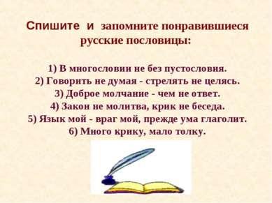 Cпишите и запомните понравившиеся русские пословицы: 1) В многословии не без ...