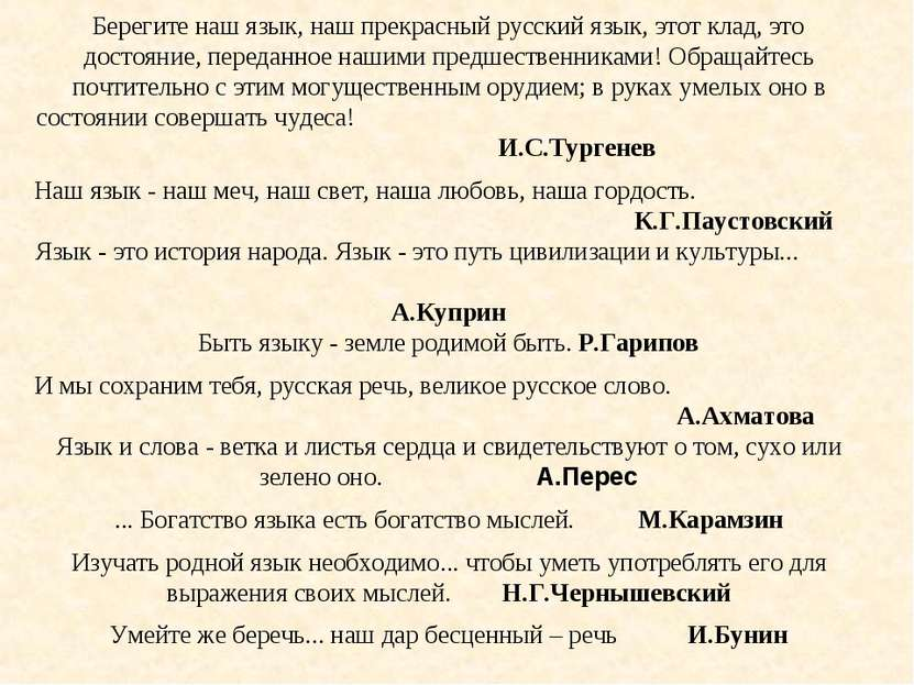Берегите наш язык, наш прекрасный русский язык, этот клад, это достояние, пер...