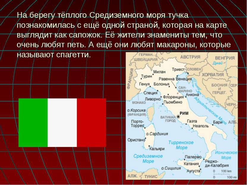 На берегу тёплого Средиземного моря тучка познакомилась с ещё одной страной, ...