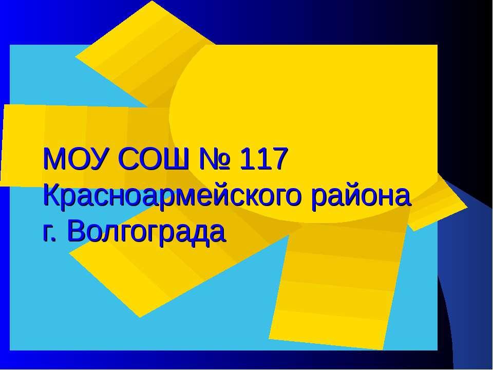 МОУ СОШ № 117 Красноармейского района г. Волгограда